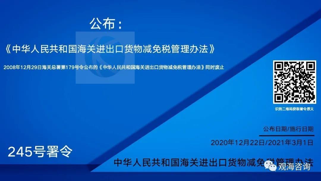 2021进口减免税政策(截至5月10日)